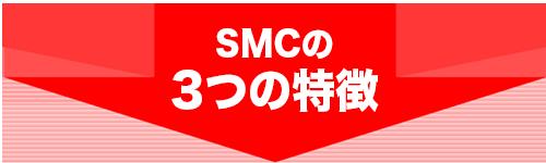 smc_top5